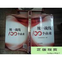 【旧书二手书9成新】统一战线100个由来 /中央统战部研究室 编著 华文出版社97875075333