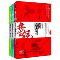 再生缘:我的温柔暴君(全三册),墨舞碧歌,江苏文艺出版社9787539946634