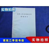 【二手9成新】混凝土防冻剂的应用管理办法