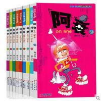 正版 阿衰漫画书全集46-47-48-49-50-51-52-53-54 全9册 全套漫画阿衰on line(6)爆笑