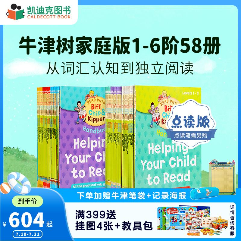 【预售】【包邮】#凯迪克 牛津阅读树1-3阶+4-6阶 英文原版绘本 牛津树英文绘本 Oxford Reading Tree分级读物 英语自然拼读绘本 58册 3-12岁预售,送音频和家长手册
