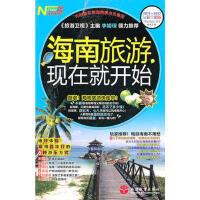 海南旅游,现在就开始 《现在就开始》丛书编委会 9787563720378