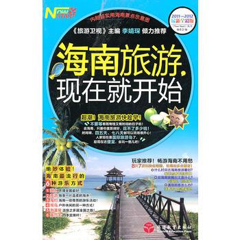 海南旅游,现在就开始 《现在就开始》丛书编委会 9787563720378 春诚图书专营店