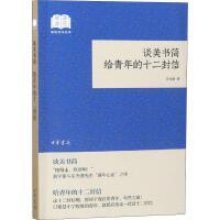 谈美书简 给青年的十二封信 中华书局有限公司