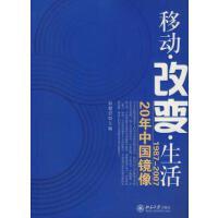 【旧书二手书9成新】移动.改变.生活―19872007 20年中国镜像 孙健君 北京大学出版社 97873011348
