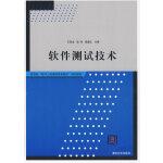 【旧书二手书8成新】软件测试技术 王英龙 张伟 杨美红 清华大学出版社 9787302208785