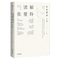 送书签~9787101125528-读解张爱玲―华美苍凉(zi)/ 万燕 / 中华书局