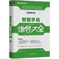 智能手机维修大全(实例精华版),张军,机械工业出版社9787111562603