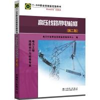 11-045 职业技能鉴定指导书 职业标准 试题库 高压线路带电检修(第二版)