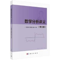 数学分析讲义(第三册)