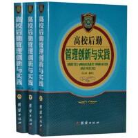 高校后勤管理创新与实践 16开精装3册学校管理 学校后勤管理管理学团结出版社