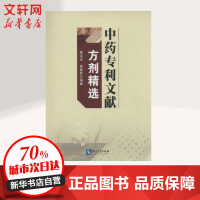 中药专利文献方剂精选 知识产权出版社