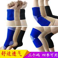 篮球运动护腕护肘护踝护膝跑步护具户外男女防护扭伤保暖手腕