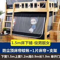 床帘蚊帐学生宿舍上下铺儿童高低床双层床1.2m/1.35/1.5米 1.2*2M床