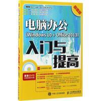电脑办公(Windows10+Office2013)入门与提高(超值版) 龙马高新教育 编著
