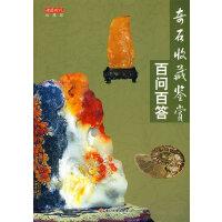 二手旧书8成新 奇石收藏鉴赏百问百答 9787501959952