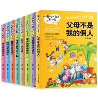 全8册做最好的自己青少年励志故事校园中小学生课外阅读书籍畅销儿童书籍儿童读物7-15岁一二三四五六年级必读图书爸妈不是我的佣人