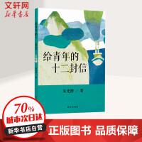 给青年的十二封信 译林出版社