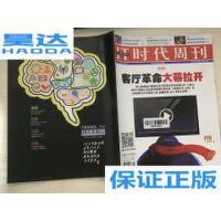 [二手旧书9成新]IT时代周刊 2013年第17期(总第279期)