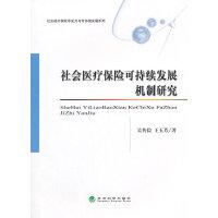 社会医疗保险可持续发展机制研究