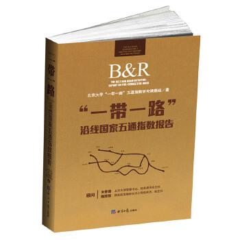 """""""一带一路""""沿线国家五通指数报告权威的专家、开创性的内容,对外投资的晴雨表。国务院发展中心研究员和北京大学""""一带一路""""研究员,作者都是国内*级的专家;内容具有开创意义,且对决策和投资产生深远影响。"""