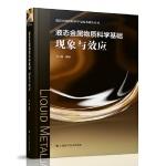 液态金属物质科学基础现象与效应(液态金属物质科学与技术研究丛书)