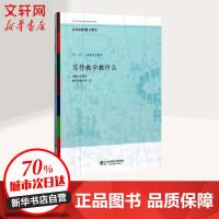 写作教学教什么 语文教师培训资源 十二五上海市重点图书 培训实践中逐渐积累的优质课程资源语文课堂教学设计教师用书
