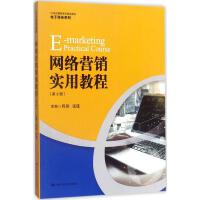 网络营销实用教程(第2版) 中国人民大学出版社