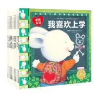 毛毛兔儿童情绪管理图画书 全套8册 中英双语版 我不想生气 我喜欢自己 我好快乐 3-4-5-6岁儿童情绪管理特蕾西绘