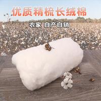 精梳棉散装纯棉花天然长绒棉皮棉被芯棉胎棉絮宝宝手工被子填充物 6斤 约饿*2.3米