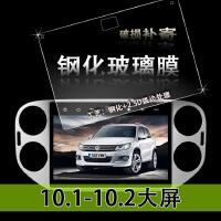 汽车导航钢化膜梯形9 10.1 10.2寸10.4寸安卓大屏屏幕保护膜贴膜