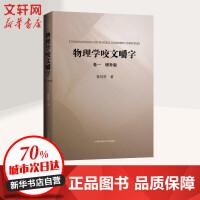 物理学咬文嚼字(增补版)卷1 中国科学技术大学出版社有限责任公司