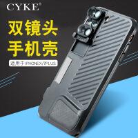 CYKE适用于苹果iPhone7/8plus/x手机壳外置双镜头 六合一拍摄镜头