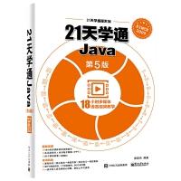 现货正版 21天学通Java 第5版 java从入门到精通 java语言程序设计编程思想入门教材 java核心技术软件