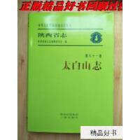 【二手旧书9成新】陕西省志(第八十一卷)太白山志