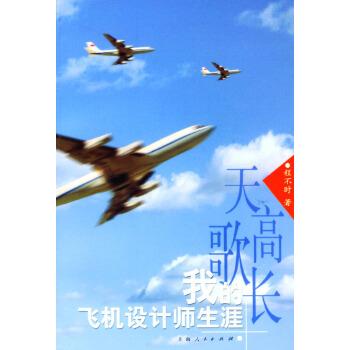 天高歌长(我的飞机设计师生涯),程不时,上海人民出版社9787208049864 【新书店购书无忧有保障】有问题随时联系或咨询在线客服