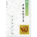【新书店正版】中韩交流三千年 陈尚胜 中华书局