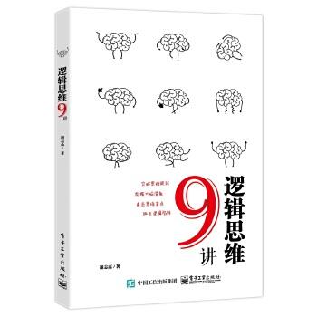 逻辑思维9讲 100个小故事帮你拆除思维壁垒,浅显易懂的大众逻辑思维入门书籍