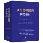 公司法律顾问实务指引