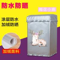 海尔70/75/80/9KG公斤通用全自动波轮上开盖洗衣机罩防水防晒套子