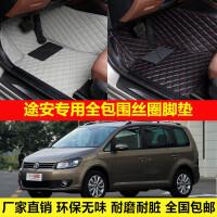 大众途安专车专用环保无味防水耐脏易洗超纤皮全包围丝圈汽车脚垫