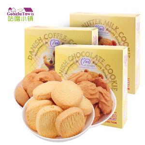 【促销】麦阿思mas黄油咖啡巧克力小熊松脆曲奇饼干90g办公室零食 3盒曲奇