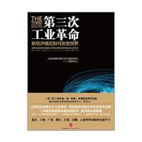 第三次工业革命 中信出版社 Jeremy Rifkin新华书店正版图书