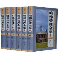哈佛管理全集 精装全六卷16开企业管理学理论管理百科企业管理书籍现代企业公司经营管理 在哈佛学管理/哈佛管理全集 定价 1580