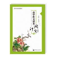 高中作文读本・周计划(6)