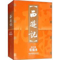 西游记 连环画收藏本(20册) 上海人民美术出版社有限公司