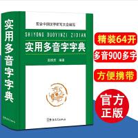 实用多音字字典 华语教学