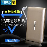 飞利浦 DLP6100 聚合物充电宝10000毫安手机通用移动电源自带线 自带安卓线 金属质感 聚合物电芯