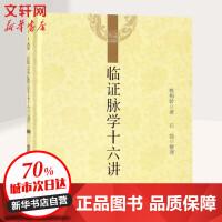 临证脉学十六讲(第2版) 人民卫生出版社