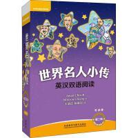 世界名人小传英汉双语阅读 第3级 可点读(10册) 外语教学与研究出版社